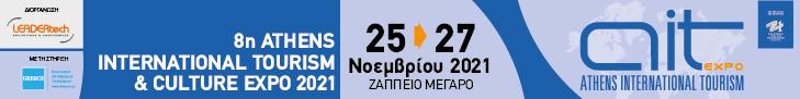 8η ATHENS INTERNATIONAL TOURISM & CULTURE EXPO 2021, 25-27 Νοεμβρίου, ΖΑΠΠΕΙΟ