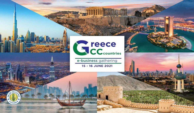"""ΑΝΑΚΟΙΝΩΣΗ ΕΚΔΗΛΩΣΗΣ """"GREECE – GCC COUNTRIES E-BUSINESS GATHERING"""", 15-16 ΙΟΥΝΙΟΥ"""